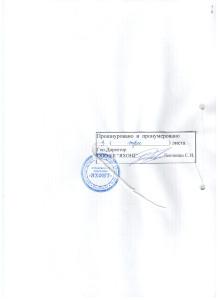 УСНО-4 001