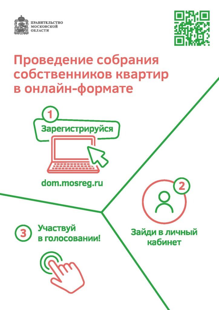 Голосование онлайн А4 4+0 20200904-page-001